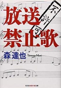 日本の薄気味悪さをしみじみ思う『放送禁止歌』
