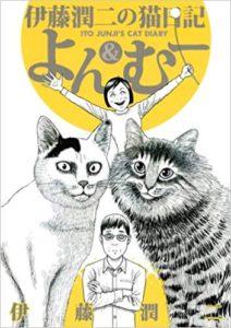 『伊藤潤二の猫日記 よん&むー』ホラー漫画って表現力が一番求められるジャンルだ