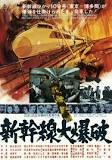 『新幹線大爆破』ツッコミどころのあるラブリーな名作です