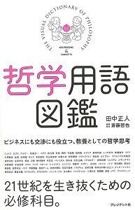 10万部超え『哲学用語図鑑』田中正人さんインタビュー