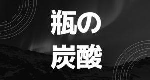 みのかん・イン・ジ・オーガスト(ハマの市民酒場で瓶の炭酸効いたチューハイ飲んだ)