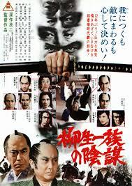 映画『柳生一族の陰謀』感想。あんまり説明しないとこがかっこいい