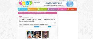 「人を食う」はOKで「ポロリ」はNG? 世界の「R-18」をTokyo Otaku Modeに聞く