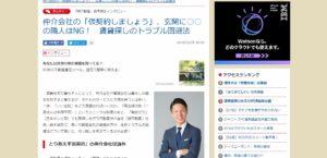 完全紹介制の不動産会社・誠不動産鈴木誠さんインタビュー、後編です。