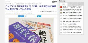 雑誌系ウェブメディア人気一位は東洋経済なんだけど二位はわかるかい