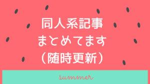 【随時更新】おたぽる&日刊サイゾー連載の「同人活動レポート」過去記事