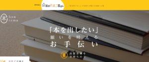 商業出版を目指す人への企画書作成セミナー毎月開催してます【企画のたまご屋さん・驚きの5000円】