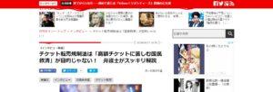 「チケット転売規制法」でも5千円のチケットを5万円で転売できる??弁護士がスッキリ解説!