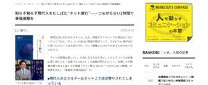 『声に出して読みたい日本語』の齋藤孝さんが説く、節ネット方法