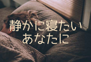 ヤマハの楽器用『防音室』は「寝室」として使えるのか? 公式に聞いてみた!