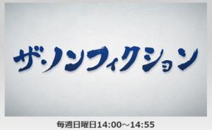 ザ・ノンフィクションレビュー【新宿歌舞伎町42歳ホスト伯爵と26歳ママ沙世子】