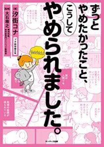 汐街コナさんのコミックエッセイ『ずっとやめたかったこと、こうしてやめられました』に出てます。