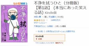 19ページ108円の漫画はアリ? ひそかに増えてる「分冊版」漫画とは?