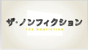 『ザ・ノンフィクション』、『24時間テレビ』の裏で放送した障害者ドキュメントの意味