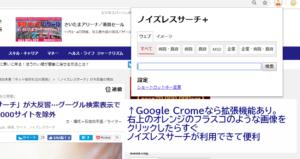 「ノイズレスサーチ」が大反響…グーグル検索表示でイラッとする5000サイトを除外