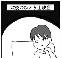 【漫画】YouTuberデビューしたいけど顔出しはNGなんでw とムシのいいこと抜かす人に捧ぐ漫画を描いた
