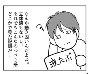 【漫画】絵に立体感が出ないので漫画にした(お絵描き)