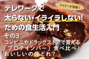 テレワークで太らない、イライラしないための食生活入門③コンビニやドラッグストアで買える「プロテインバー」食べ比べ! おいしいのはどれ?