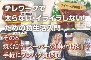 テレワークで太らない、イライラしないための食生活入門*⑥焼くだけ! スーパーの「味付け肉」で手軽にタンパク質摂取